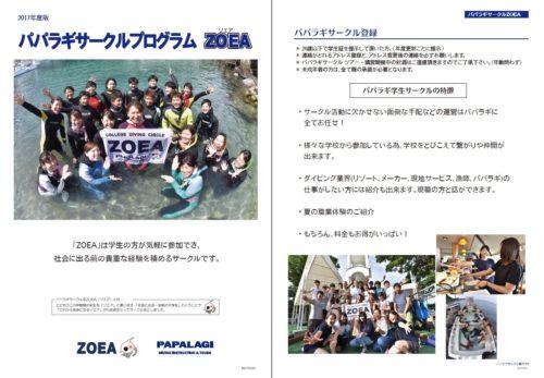 ZOEAのパンフレットが出来ました!
