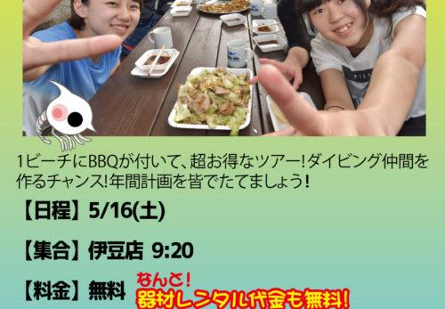 5/15(土) ビーチツアーご招待!!